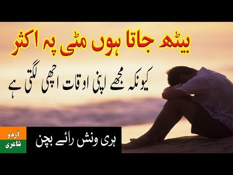 Beth Jata Hun Miti Pe Aksar | Urdu/ Hindi Poetry by Harivansh Rai Bachan