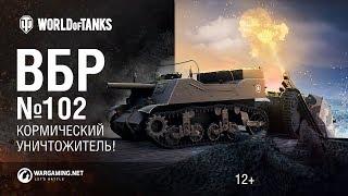 ВБР №102 - кОрмический уничтожитель!
