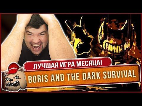 🔥Лучший выживач месяца! Народ в восторге! / Boris And The Dark Survival на Андроид