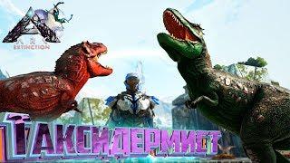 Создаём Музей Динозавров - ARK EXTINCTION #1