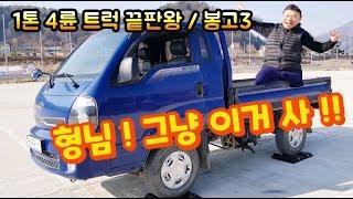 짐꾼의 끝판왕 봉삼이 형님 / LD가 달린 1톤 트럭의 능력은 어떠할지?! / 기아 봉고3 4WD