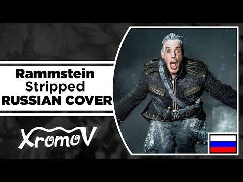 Rammstein - Stripped на русском (Русская версия by XROMOV & Foxy Tail)