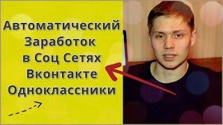 Заработок Вконтакте - Как заработать в социальной сети Вконтакте и Одноклассники