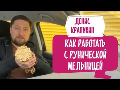 Денис Крапивин - как работать с рунической мельницей