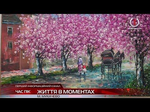"""У Мукачеві триває виставка живопису """"ROM ART"""""""