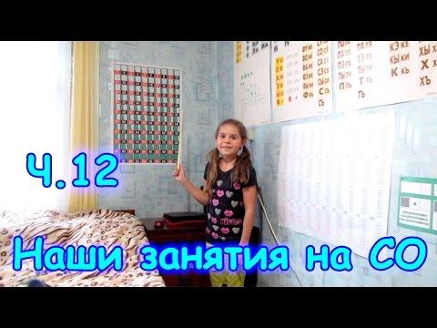 Семья Бровченко. Наши занятия на СО. (часть 12) (11.16г.)