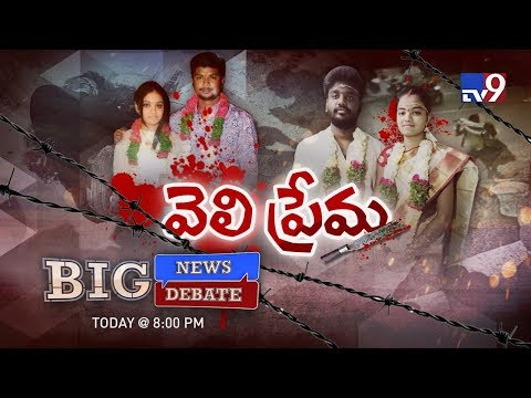 Big News Big Debate : Attacks On Inter-caste Love Married Couples || Say No To Caste System - TV9