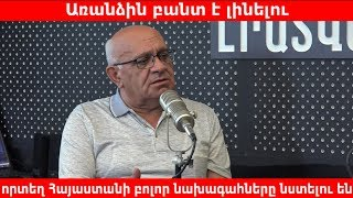 Առանձին բանտ է լինելու, որտեղ Հայաստանի բոլոր նախագահները նստելու են