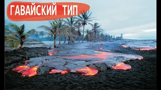 Гавайский тип извержения. Популяризация науки. Коротко обо всем. Факты. Познавательное Маньяки науки