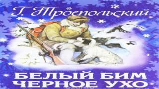 Г Троепольский Белый би чёрное ухо