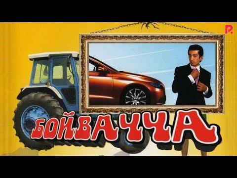 Boyvachcha (o'zbek Film) | Бойвачча (узбекфильм) #UydaQoling
