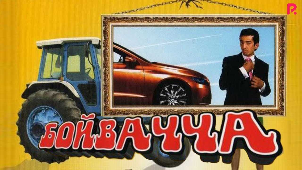 Boyvachcha (o'zbek film) | Бойвачча (узбекфильм)