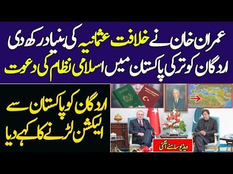 Imran Khan & Tayyab Urdogan Toward's New Nizaam
