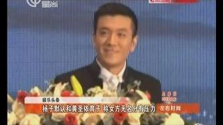 《看看星闻》:杨子默认和黄圣依育子  称女方无名分有压力 Kankan News【SMG新闻超清版】