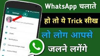 WhatsApp चलाते हो तो ये Trick सीख लो लोग आपसे जलने लगेंगे