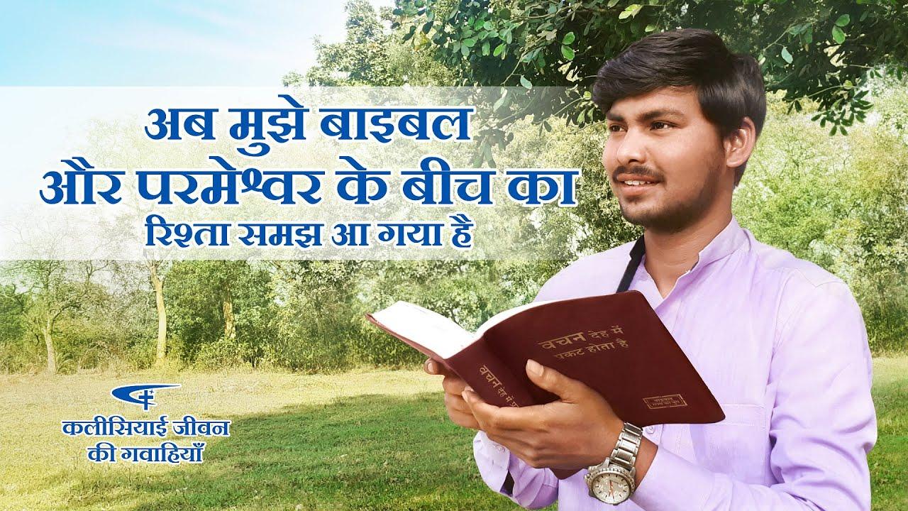 2021 Hindi Christian Testimony Video | अब मुझे बाइबल और परमेश्वर के बीच का रिश्ता समझ आ गया है