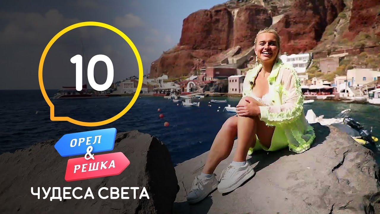 Орел и Решка Чудеса света 3 сезон 10 Выпуск  от 14.11.2020 Остров Санторини. Греция