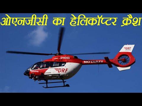 Mumbai: ONGC के 5 कर्मचारियों को ले जा रहा  Helicopter Crash, 4 शव बरामद   वनइंडिया हिंदी