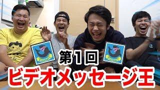 【祝福】第1回ビデオメッセージ王決定戦が大波乱すぎたwww thumbnail