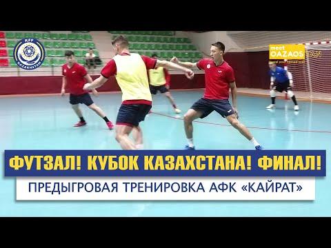 Футзал! Кубок Казахстана! Финал! Предыгровая тренировка АФК «Кайрат»