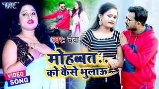 #Video - मोहब्बत को कैसे भुलाऊ | #Chanda | Mohabbat Ko Kaise Bhulau | 2021 Hindi Sad Song