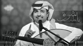 اغاني خليجيه2018|ياشوق جوي عليه غبار|نسخه بطى|راشد الماجد