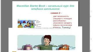 Вебинар. Первые уроки английского языка в начальной школе. УМК Macmillan Starter Book