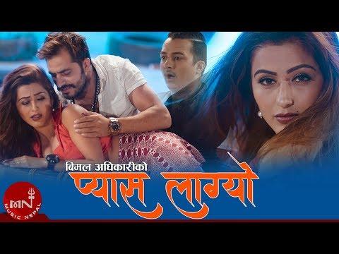 Pyaas Lagyo - Bimal Adhikari & Sandhya Budha | Anjali Adhikari & OB Raymajhi | New Lok Pop Song 2075