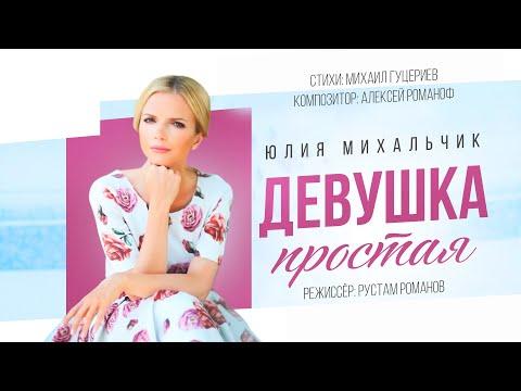 Смотреть клип Юлия Михальчик - Девушка Простая