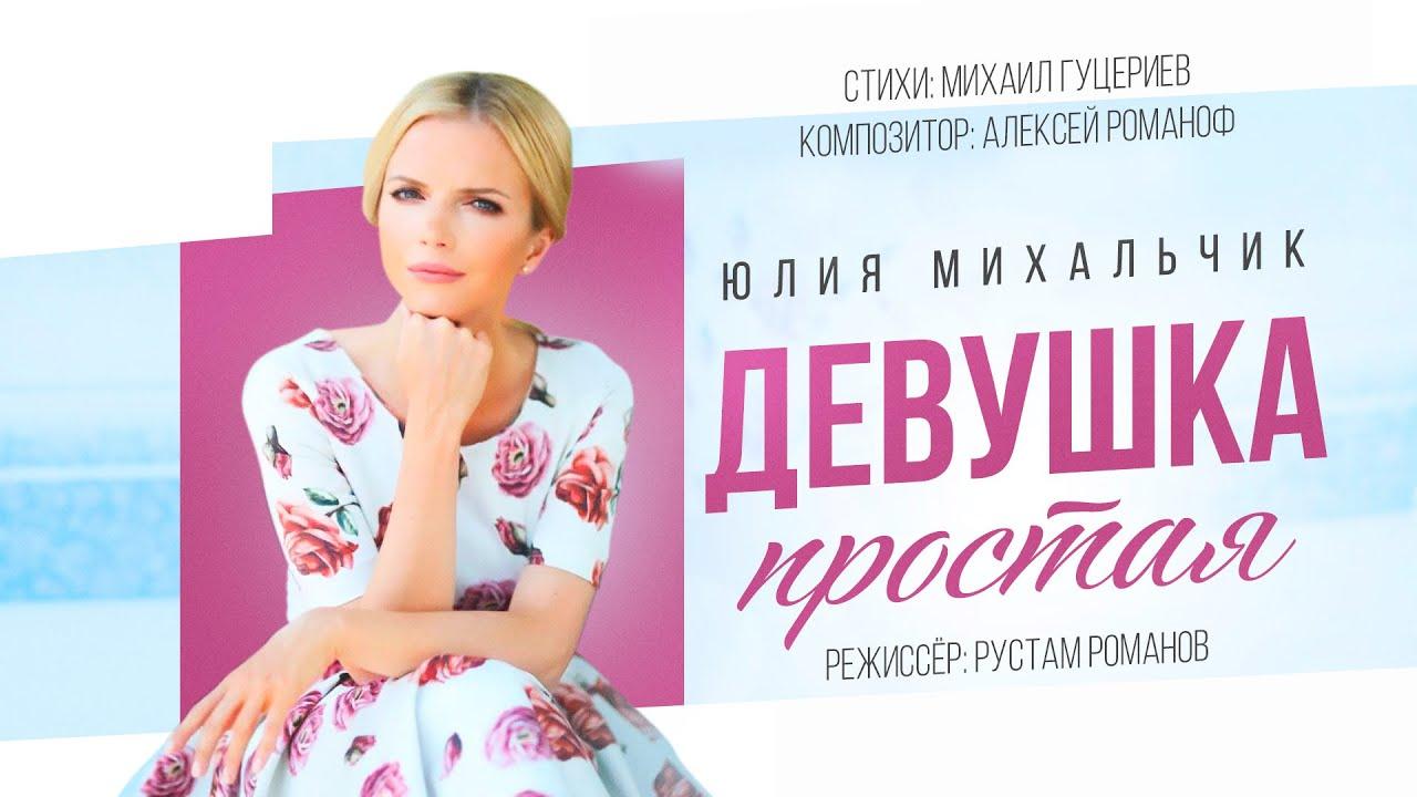 Я просто девушка простая с окраин русских городов
