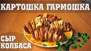 Картошка гармошка в духовке🥔 Быстрый ужин🥓 Запеченный картофель