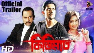 Kistimaat | Bengali Film | Official Trailer | Arifin Shuvo | Achol | Misha Sawdagar | 2014