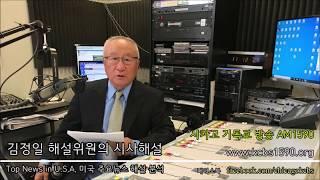 2020.2.18(화) 민주 예선 새 국면으로 - 김정…