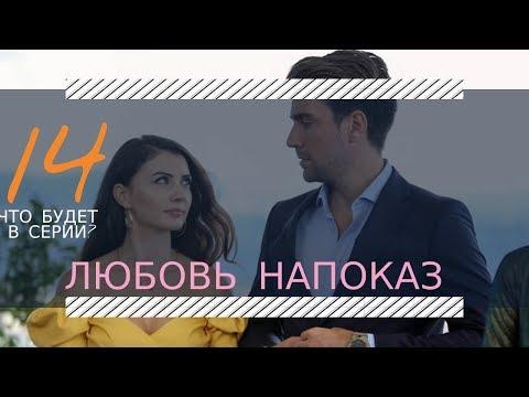 Любовь напоказ 14 серия на русском языке, анонс, дата выхода