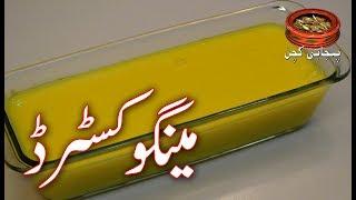 Mango Custard مینگو کسٹرڈ Easy and Best Sweet Mango Custard Recipe (Punjabi Kitchen)