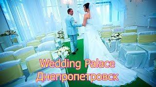 Wedding Palac. Выездные свадебные церемонии Днепропетровск. Вэддинг, свадебный, свадьба в днепр