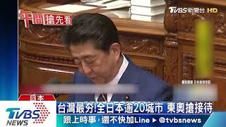 安倍國會演說提「台灣」 全場鼓掌7秒鐘