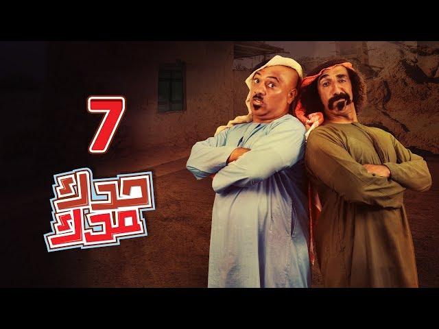 مسلسل حدك مدك - الحلقة 07