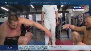 Пермь. Вести-Спорт 20.04.2018