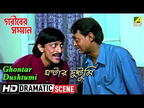 Ghontar Dushtumi | Dramatic Scene | Gariber Samman | Subhasish Comedy