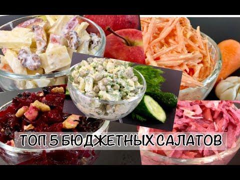 Топ 5 БЮДЖЕТНЫХ Салатов за 5 МИНУТ на Каждый День !!! Вкусно и Дешево!
