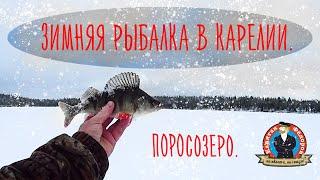 Зимняя рыбалка в Карелии Поросозеро рыбалка зимняярыбалка видеоорыбалке капитанандрейфёдоров