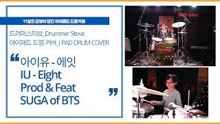 태블릿(아이패드) 드럼연주   아이유(IU) 에잇(Eight) Prod & Feat SUGA of BTS  …