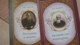 Русские классики детям. А.Н.Плещеев, Л.Н.Толстой