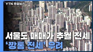 서울에도 매매가 추월 전세 아파트 등장...깡통전세 우…
