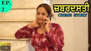 जवरदसती Crime Stroy Punjab Crime 102 PUNJABI SHORT MOVIE 2021 KALA UHD MOVIES 9809184000