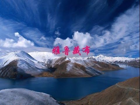 雅鲁藏布 The Yarlung Tsangpo River