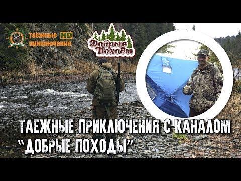 Таежные приключения с Добрыми походами/Два Серёги на охоте/Палатка выручалка 2