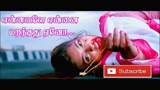 Ennavaley Ennai Maranthathu - Dhilip varman  HD 1080p