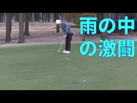 予期せぬことが起こるのがゴルフです